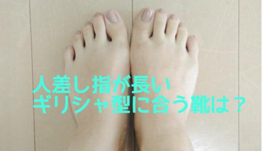 足型別の靴の選び方〜人差し指が長いギリシャ型に合う靴は?