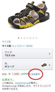 Amazonファッション 返品 送料