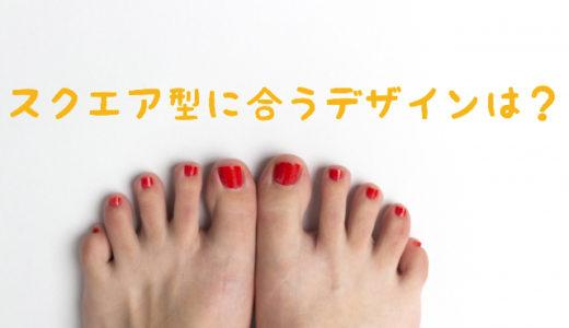 足型別の靴の選び方〜スクエア型ってどんな足?