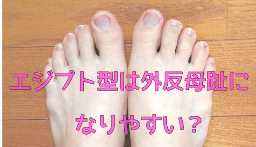 足型別の靴の選び方〜エジプト型は外反母趾になりやすい?