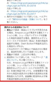 Amazon 返品方法