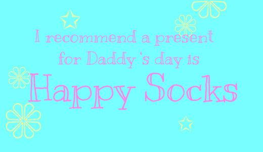 父の日のプレゼントは家族でお揃いに出来るおしゃれな靴下・ハッピーソックスはいかがですか?