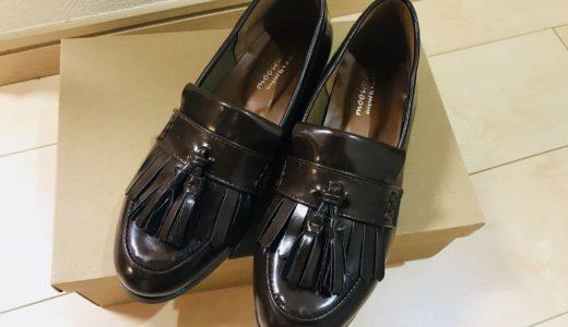 おしゃれな靴を安く買うならフィッターがいるネットショプのアウトレットシューズがオススメ!
