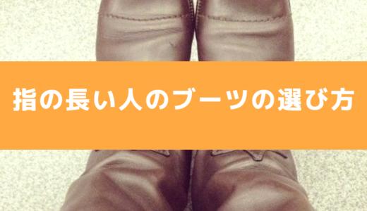 指が長い人のブーツの選び方。どの指が長いかによってトゥラインを選べば失敗は減らせる!