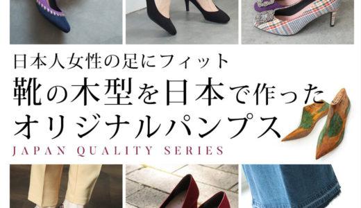 楽天市場のSESTO Being at Kobe!の靴は日本人向けの木型でプチプラ&すごく可愛い