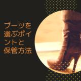 ブーツ 選び方 保管方法