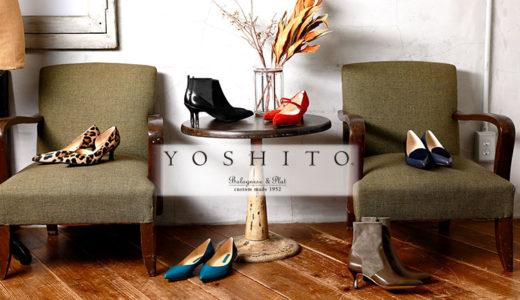 一度履いたらやみつきに...!「合う靴がない!」という現代女性にぜひYOSHITOを勧めたい理由