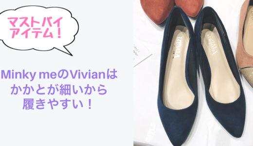ミンキーミー のヴィヴィアン(Vivian)はかかとが細くて驚くくらい履きやすいプチプラパンプス!【レビュー】