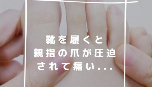 靴を履くと親指の爪が圧迫されて痛い。原因や対処方法は?
