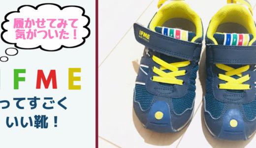 IFME(イフミー)は子供の足の成長にとっても、いい靴なんです