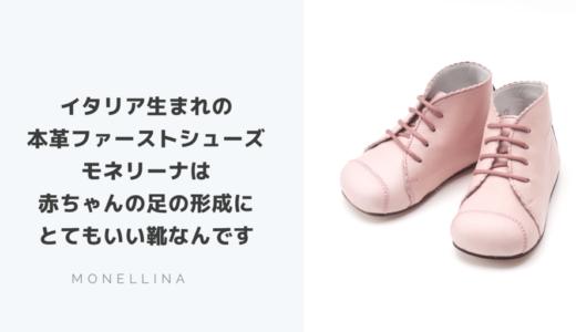 イタリア生まれのファーストシューズ・モネリーナは赤ちゃんの足の形成にとても良い靴なんです