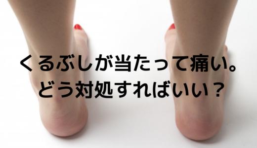 靴を履いたときにくるぶしが当たって痛い。どう対処すればいい?