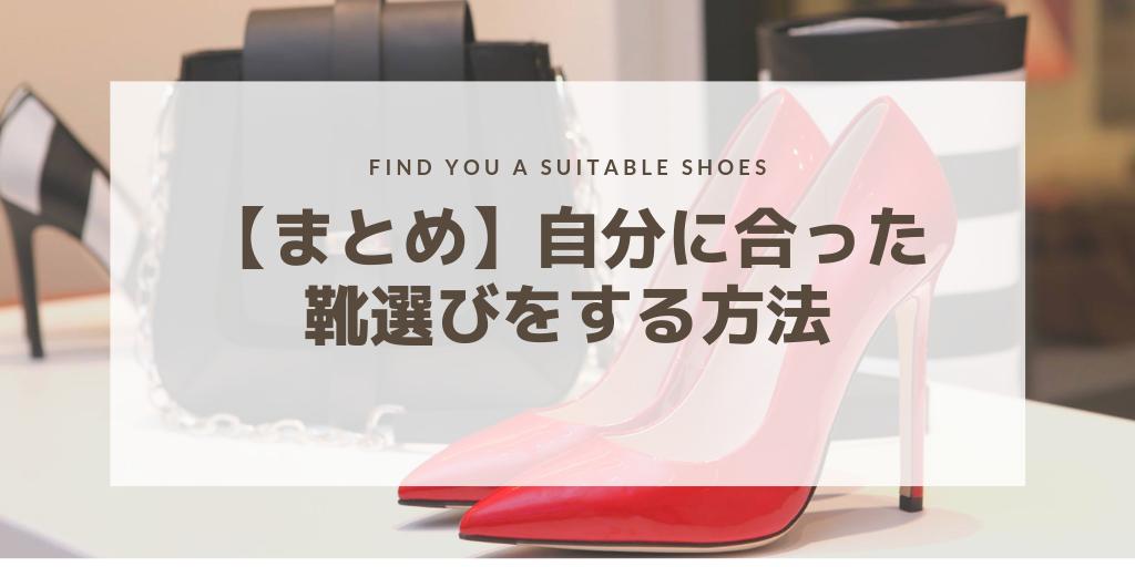 自分に合った靴選び まとめ