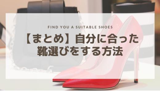 【まとめ】これをチェックすれば大丈夫!自分の足に合う靴選びの方法