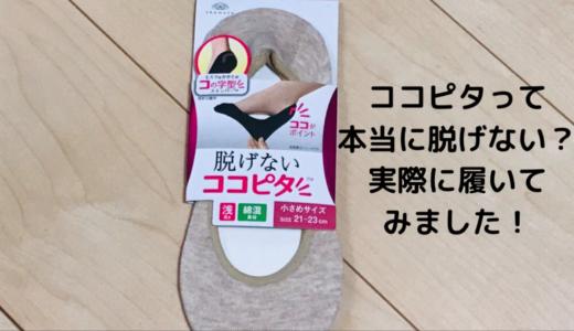 ココピタの靴下って本当に脱げのか検証。販売店舗と口コミもご紹介します