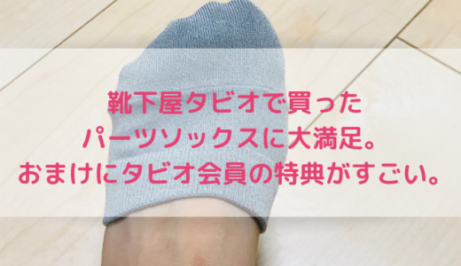 靴下を買うなら靴下屋タビオ公式通販で靴下を買った方がいい理由