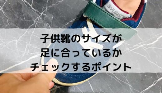 子供靴のサイズが足に合っているかチェックポイント