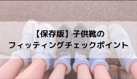 【保存版】子供靴のフィッティングチェックポイント