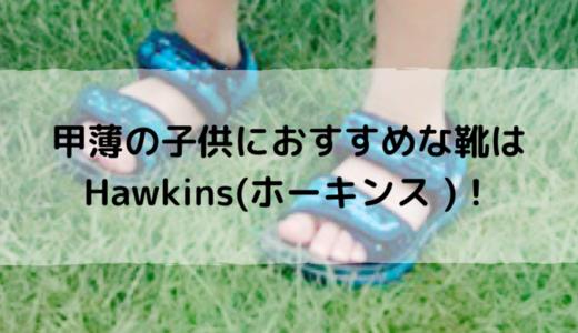 甲薄の子供におすすめな靴はHawkins(ホーキンス)。キッズサンダルを買った話