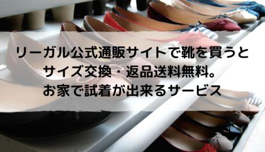 リーガルの靴は公式通販サイトで買うと交換返品送料無料!自宅で試着が出来る