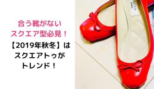 【2019年秋冬版】スクエア型に合う靴の選び方