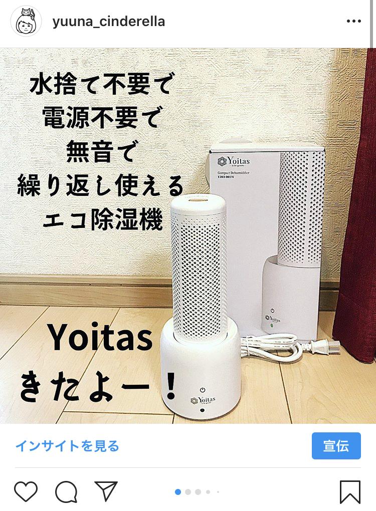 Yoitas 除湿機 小型