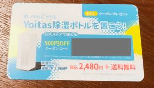 Yoitas クーポンコード